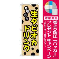 のぼり旗 タピオカ もちもち生タピオカドリンク クリーム (TR-091) [プレゼント付]