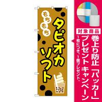 のぼり旗 タピオカ もちもちタピオカソフト ベージュ (TR-093) [プレゼント付]