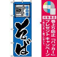 のぼり旗 (110) そば 味自慢 ブルー [プレゼント付]