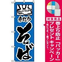 のぼり旗 (112) 手打ちそば 上部イラスト [プレゼント付]