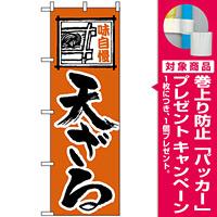 のぼり旗 (114) 味自慢 天ざる [プレゼント付]