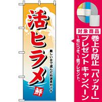 のぼり旗 (1146) 活ヒラメ [プレゼント付]