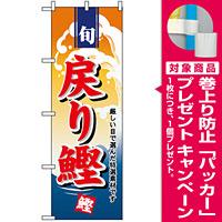 のぼり旗 (1156) 戻り鰹 [プレゼント付]