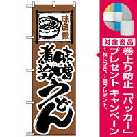 のぼり旗 (116) 味自慢 味噌煮込みうどん 茶色 [プレゼント付]