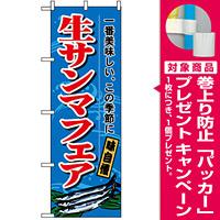 のぼり旗 (1160) 生サンマフェア [プレゼント付]