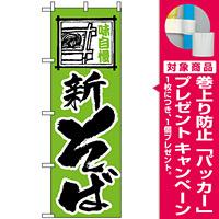 のぼり旗 (117) 新そば 味自慢 [プレゼント付]