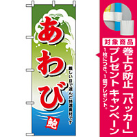 のぼり旗 (1175) あわび [プレゼント付]