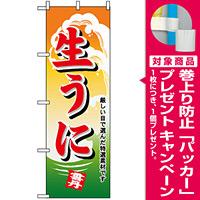 のぼり旗 (1178) 生うに [プレゼント付]