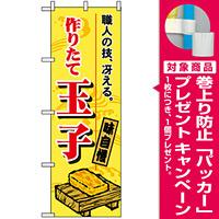 のぼり旗 (1185) 玉子 [プレゼント付]