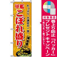 のぼり旗 (1187) こぼれ盛り [プレゼント付]