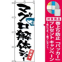 のぼり旗 (1191) マグロ解体ショー [プレゼント付]