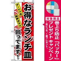 のぼり旗 (1196) お得なランチ皿 [プレゼント付]