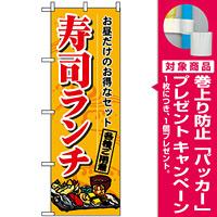 のぼり旗 (1199) 寿司ランチ [プレゼント付]