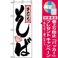 のぼり旗 (122) 手打ちそば 筆文字 [プレゼント付]
