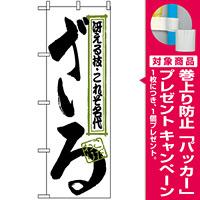 のぼり旗 (123) ざる 冴える技・これぞ名代 [プレゼント付]