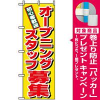 のぼり旗 (1285) オープニングスタッフ募集 [プレゼント付]