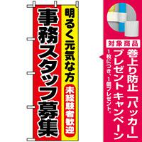 のぼり旗 (1293) 事務スタッフ募集 [プレゼント付]