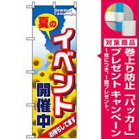 のぼり旗 (1304) 夏のイベント開催中 [プレゼント付]