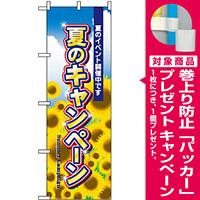 のぼり旗 (1305) 夏のキャンペーン [プレゼント付]