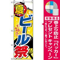 のぼり旗 (1307) 夏 ビール祭 [プレゼント付]