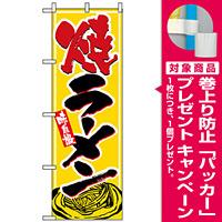 のぼり旗 (1316) 焼ラーメン [プレゼント付]