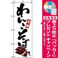 のぼり旗 (1320) 名物わんこそば [プレゼント付]