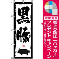 のぼり旗 (1323) 黒豚 [プレゼント付]