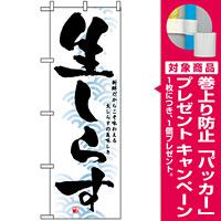 のぼり旗 (1326) 生しらす [プレゼント付]