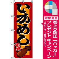 のぼり旗 (1327) いかめし [プレゼント付]