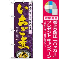 のぼり旗 (1332) いちご煮 [プレゼント付]