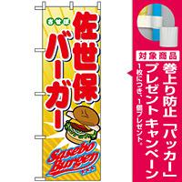 のぼり旗 (1337) 佐世保バーガー [プレゼント付]