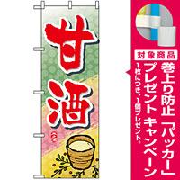 のぼり旗 (1341) 甘酒 [プレゼント付]