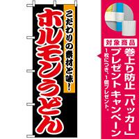 のぼり旗 (1345) ホルモンうどん [プレゼント付]