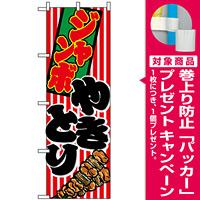 のぼり旗 (1346) ジャンボやきとり [プレゼント付]
