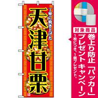 のぼり旗 (1348) 天津甘栗 [プレゼント付]