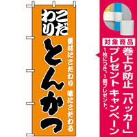 のぼり旗 (135) こだわり とんかつ [プレゼント付]