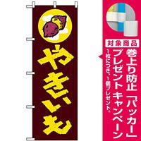 のぼり旗 (1351) やきいも 黄色文字 [プレゼント付]