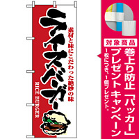のぼり旗 (1352) ライスバーガー [プレゼント付]