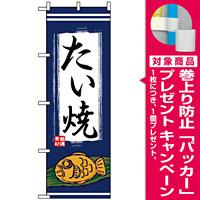のぼり旗 (1353) たい焼 紺地/イラスト [プレゼント付]