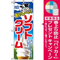 のぼり旗 (1354) おいしーい!ソフトクリーム 上質なバニラとミルク豊かな香り [プレゼント付]
