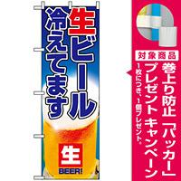のぼり旗 (1357) 生ビール冷えてます 写真使用 [プレゼント付]