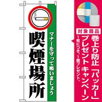 のぼり旗 (1359) 喫煙場所 [プレゼント付]