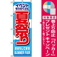 のぼり旗 (1361) 夏祭り [プレゼント付]