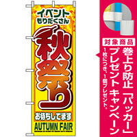 のぼり旗 (1362) 秋祭り [プレゼント付]
