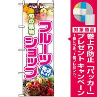 のぼり旗 (1363) 旬の果物フルーツショップ [プレゼント付]