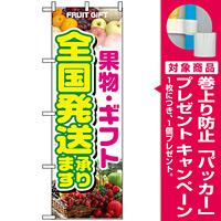 のぼり旗 (1364) 果物・ギフト 全国発送承ります [プレゼント付]