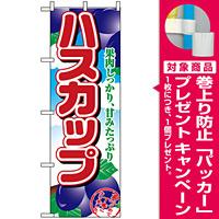のぼり旗 (1369) ハスカップ [プレゼント付]