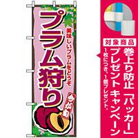 のぼり旗 (1376) プラム狩り [プレゼント付]