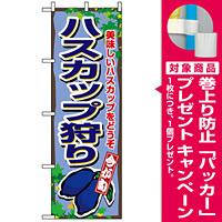 のぼり旗 (1377) ハスカップ狩り [プレゼント付]