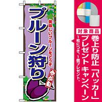 のぼり旗 (1379) プルーン狩り [プレゼント付]
